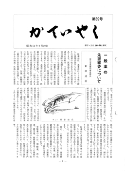 広報誌「かていやく」通巻39号