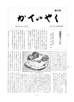 広報誌「かていやく」通巻40号