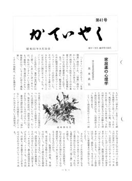 広報誌「かていやく」通巻41号