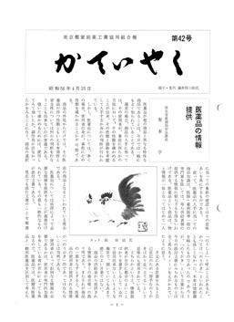 広報誌「かていやく」通巻42号