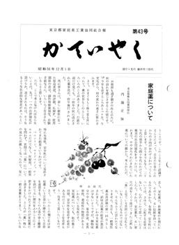 広報誌「かていやく」通巻43号