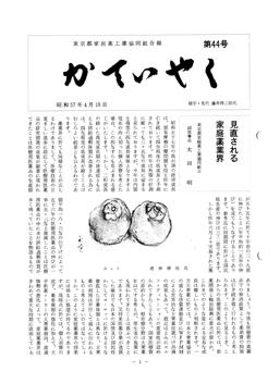 広報誌「かていやく」通巻44号