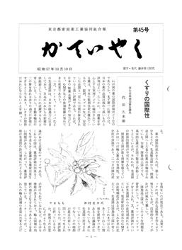 広報誌「かていやく」通巻45号