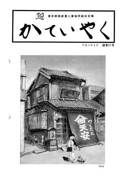 広報誌「かていやく」通巻51号