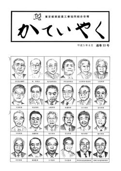 広報誌「かていやく」通巻53号