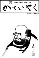 広報誌「かていやく」通巻55号