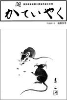 広報誌「かていやく」通巻58号