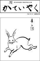 広報誌「かていやく」通巻64号