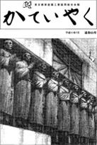 広報誌「かていやく」通巻65号