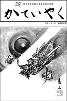 広報誌「かていやく」通巻66号