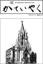 広報誌「かていやく」通巻67号