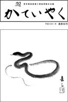 広報誌「かていやく」通巻68号