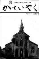 広報誌「かていやく」通巻69号