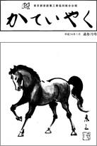 広報誌「かていやく」通巻70号
