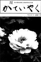 広報誌「かていやく」通巻71号
