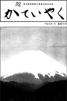 広報誌「かていやく」通巻72号