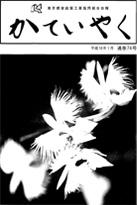 広報誌「かていやく」通巻74号