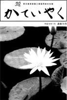 広報誌「かていやく」通巻75号