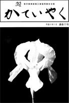 広報誌「かていやく」通巻77号