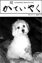 広報誌「かていやく」通巻78号