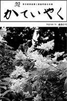 広報誌「かていやく」通巻81号