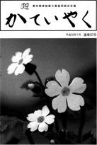 広報誌「かていやく」通巻83号