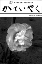 広報誌「かていやく」通巻84号