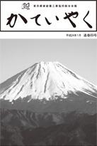 広報誌「かていやく」通巻89号