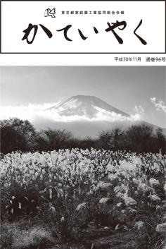 広報誌「かていやく」通巻96号