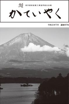 広報誌「かていやく」通巻97号